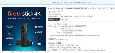 Amazon FireTV Stick 4Kが約40%オフ!ー ブラックフライデーセール
