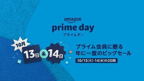 「Amazonプライムデー」10月13日から開催決定!