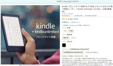 kindle8gb