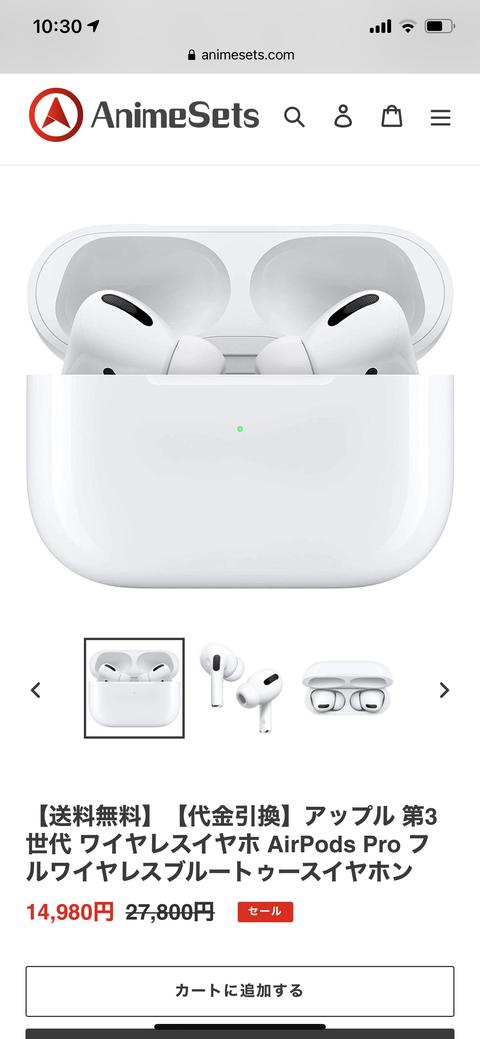 AirPods Proが14,980円で売っとるんやけど、買っても大丈夫か?