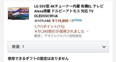 HDMI2.1搭載/120Hz/4K有機ELテレビ「LG OLED55C9PJA」が安い!プライムデー