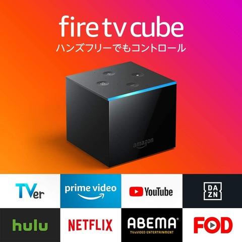 Fire TV Cubeが40%オフの8980円!売れすぎて納期が年末に!
