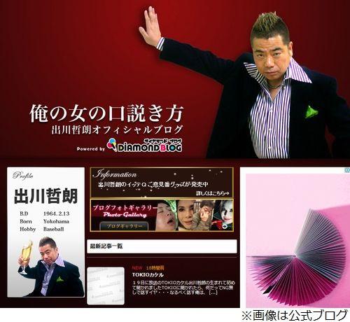 【テレビ】出川哲朗の推定年収、CMギャラと合わせて5億3300万円