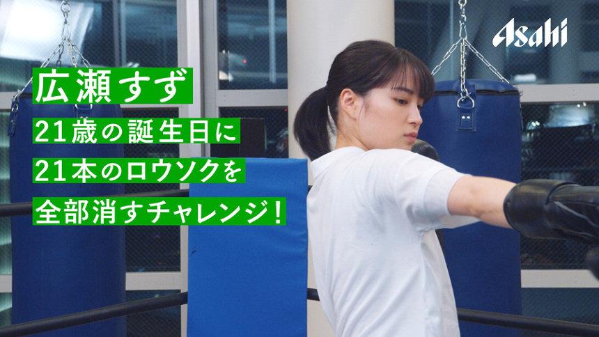 【芸能】広瀬すずが右ストレートでロウソクの火消す 三ツ矢サイダー新WEB動画&CM