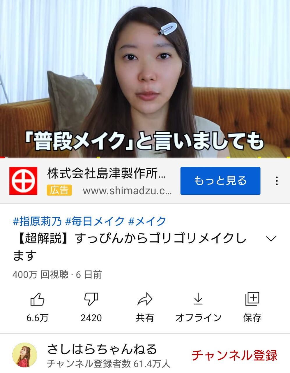 【速報】指原莉乃、最新動画の再生数が遂に400万回超え! チャンネル登録者数も60万人突破! YouTube挑戦は大成功!