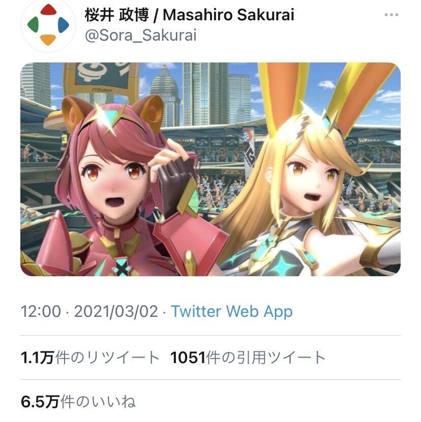 【悲報】スマブラ桜井政博、ホムヒカのエッチなスクショをツイートしてしまう