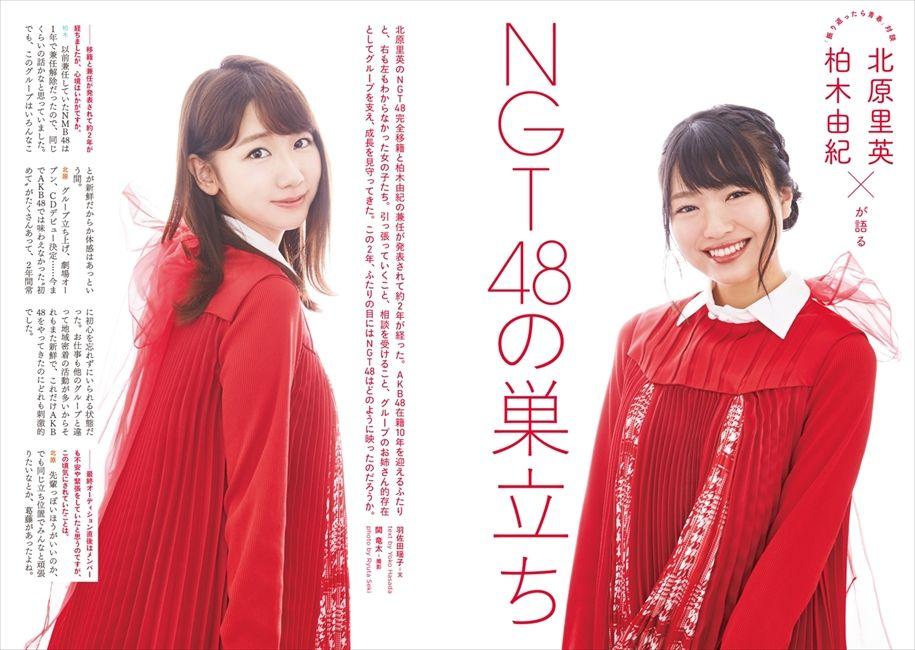 NGT48北原里英キャプテン(25歳)柏木由紀さん(25歳)この画像見ると容姿アイドル家業限界っぽい