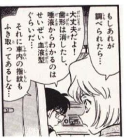 名探偵コナン(24巻)「唾液からわかるのはせいぜい血液型ぐらい」←コレさぁ