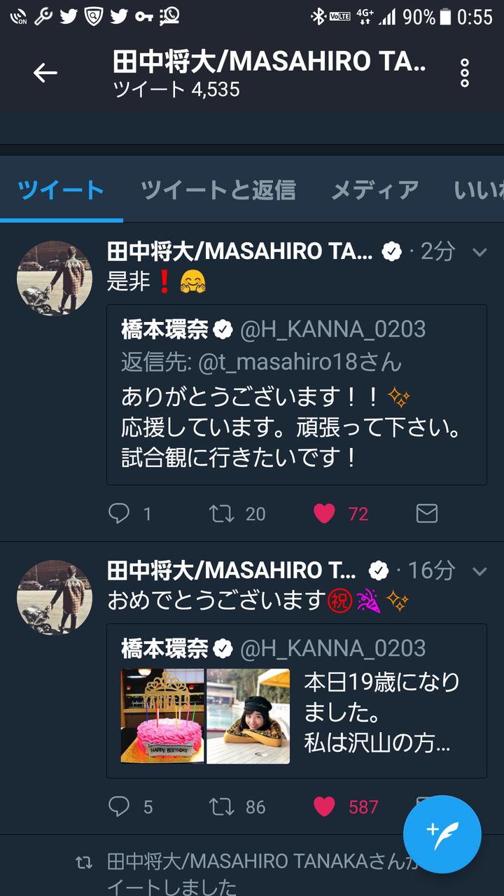 【悲報】橋本環奈さん、田中将大さんとイチャつく