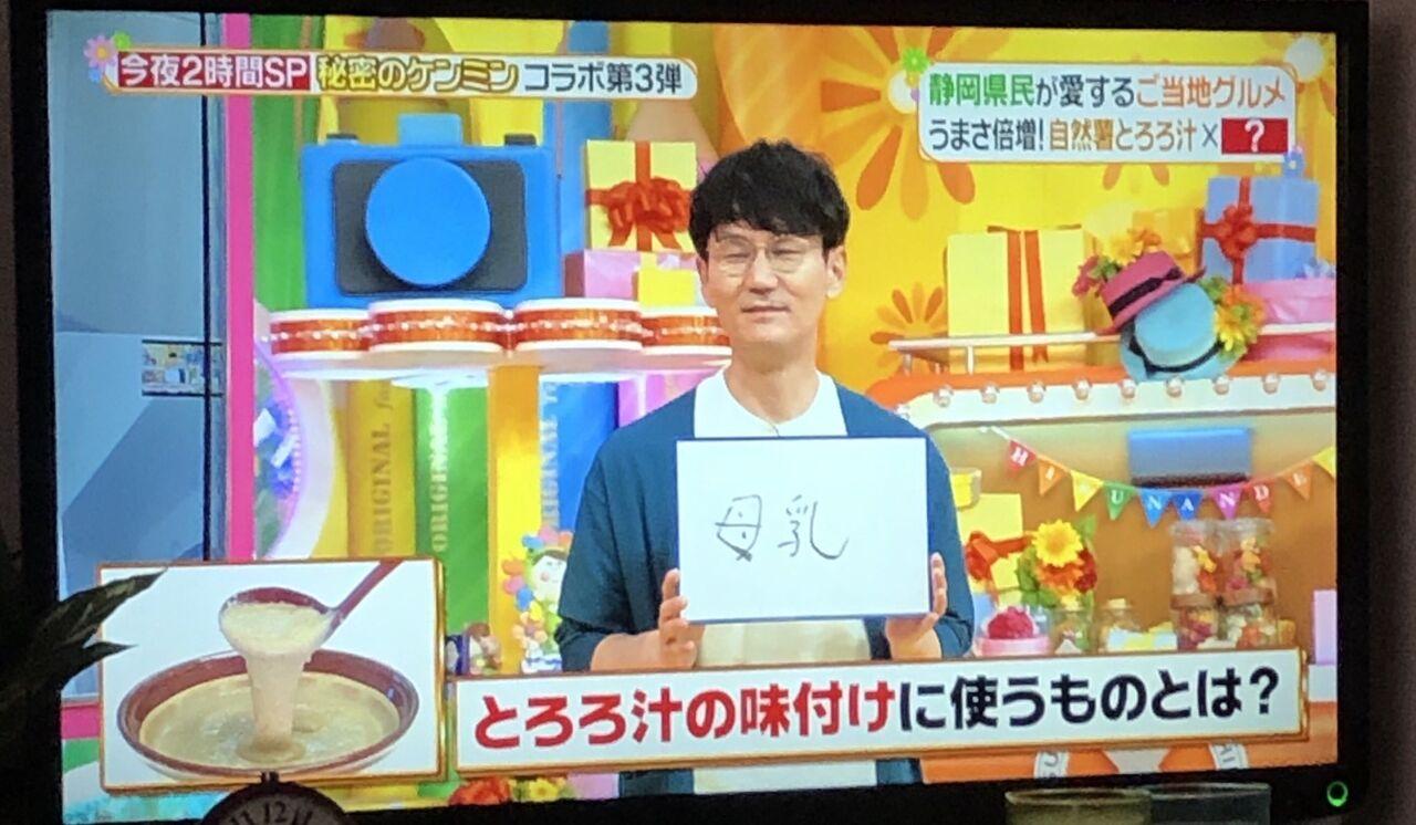 【悲報】南原清隆さん、炎上wwwwwww
