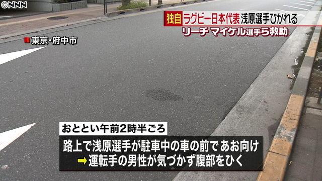 【朗報】泥酔し路上で寝ていたラグビー選手さん、車にひかれるもかすり傷で済んでしまう