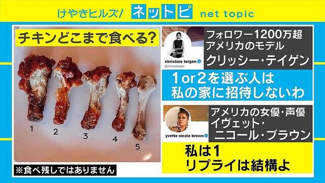 【画像】骨付きチキン、どこまで食べる? アメリカで大論争