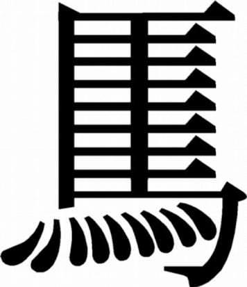 クッソ怖い漢字、見つかる