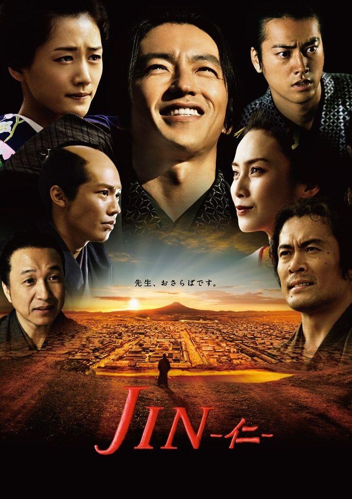 【朗報】ドラマ「JINー仁ー」を再編集した「JINー仁ー レジェンド」を3週連続放送へ 久しぶりに小出恵介が観られそうだ…