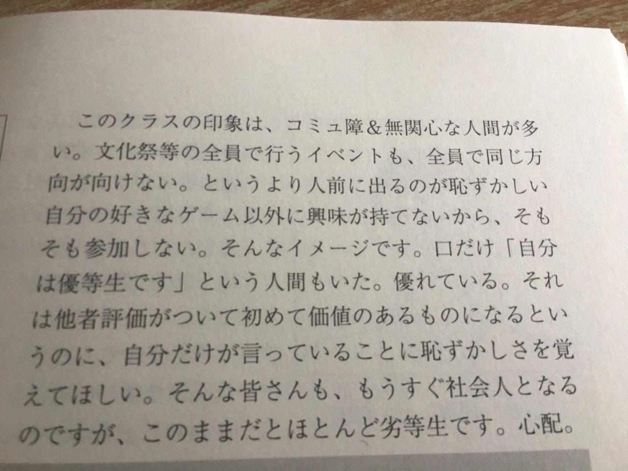 【悲報】高校の先生、終業式で生徒にとんでもないメッセージを送ってしまう