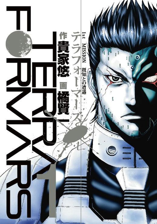 【悲報】人気漫画「テラフォーマーズ」再び休載へ