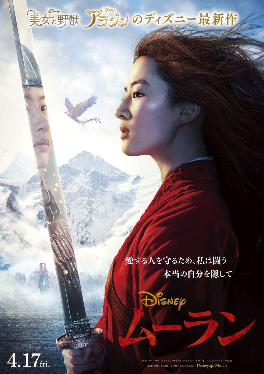 【速報】映画「ムーラン」日本版ポスター公開