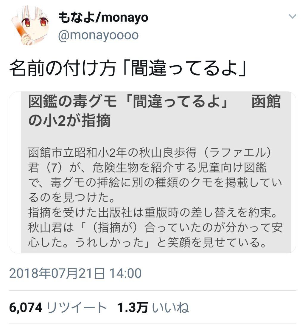 小学男児(7)「この図鑑の写真間違ってるよ!」ツイカス「こいつDQNネームンゴオオオ!!」