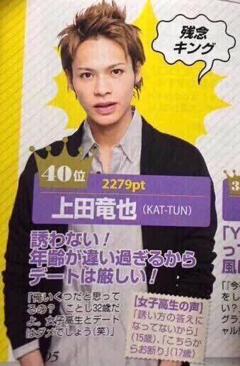 【悲報】KAT-TUN上田「俺32のおっさんだしJKとデートとか無理w」JK「こちらからお断りです」