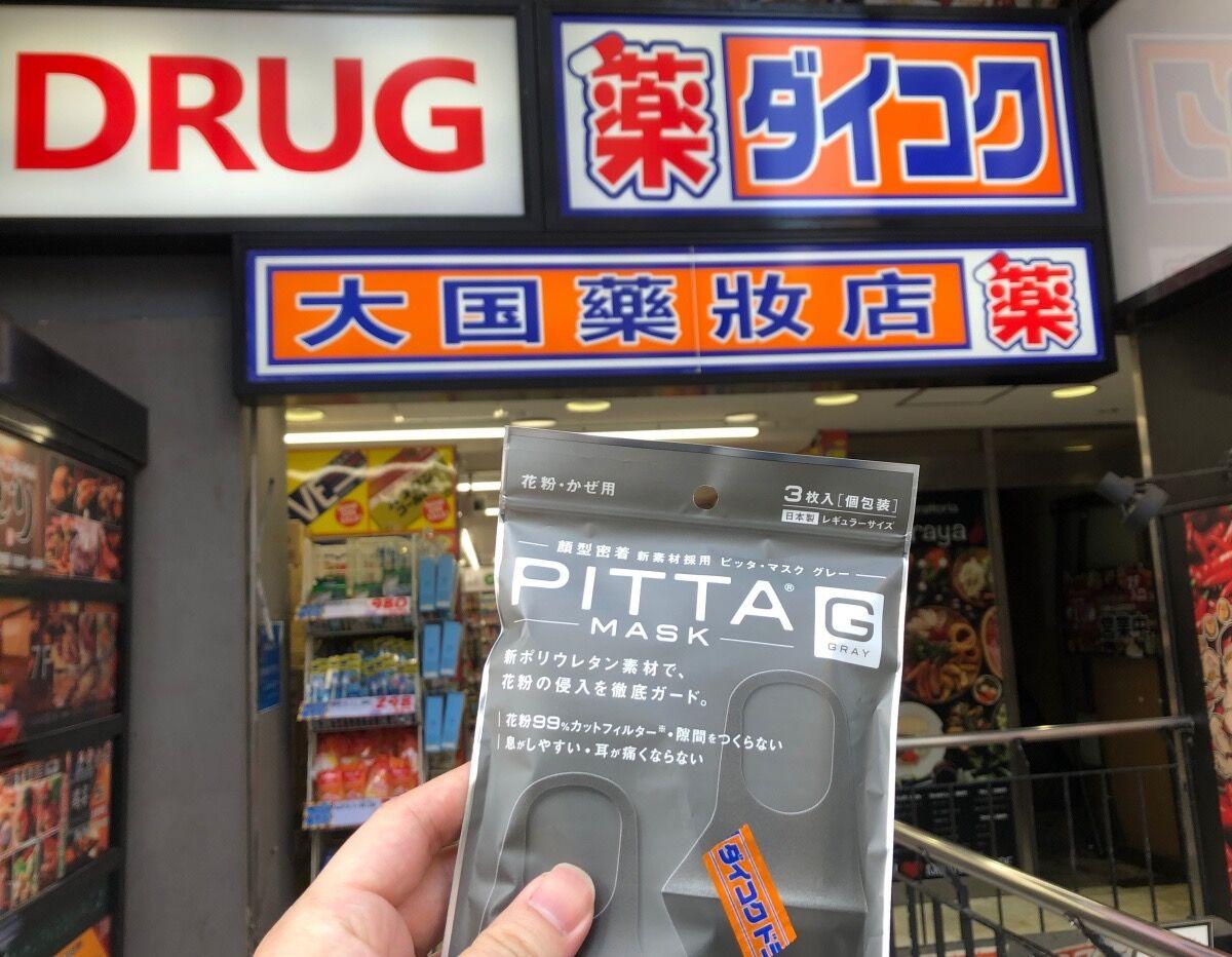 【諦めるな】新宿駅周辺でガチでマスクを探し回った結果…