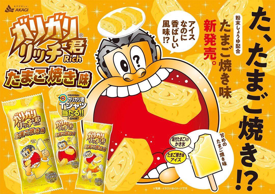 【朗報】ガリガリ君、卵焼き味が遂に発売wwwwwwwww