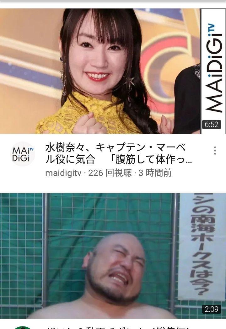 【悲報】水樹奈々さん…