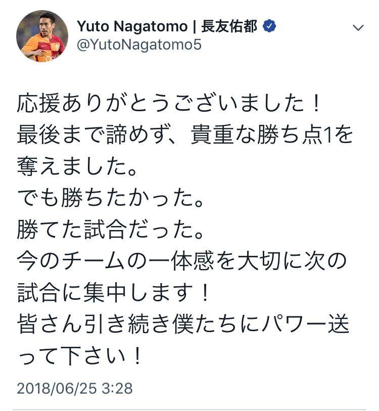 【悲報】長友佑都さん、Twitterで川島批判をする