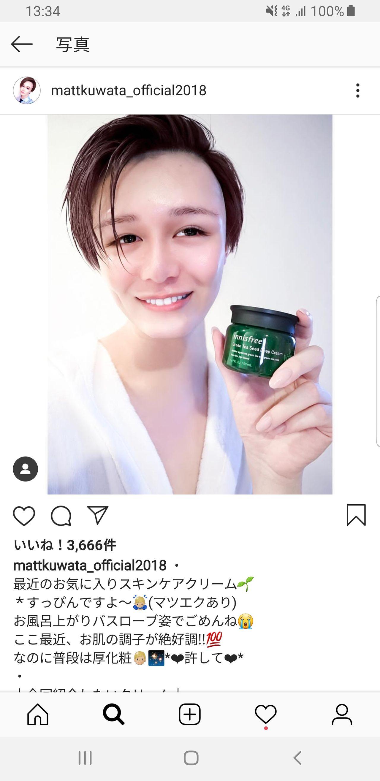 桑田の息子Matt、再びすっぴんを公開!化粧は神々しい美しさを隠す為の物だった!