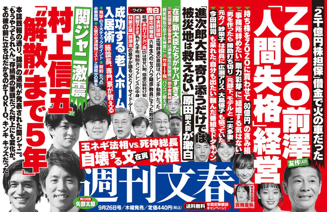ZOZO前澤「文春の記者さんはとても丁寧な方でした、ご苦労さまです、記事を楽しみにしてますね」→結果wwwwwwwwwww