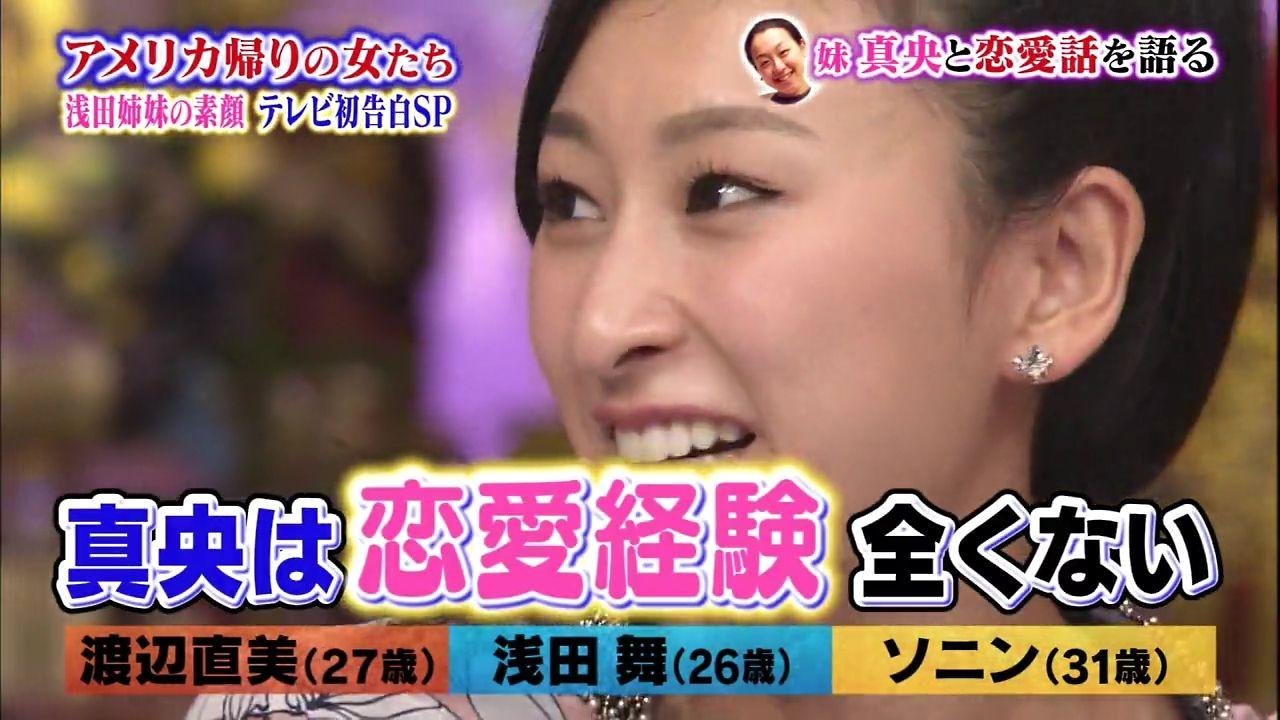 朗報 浅田真央ちゃん(26)ゴリゴリの処女だった