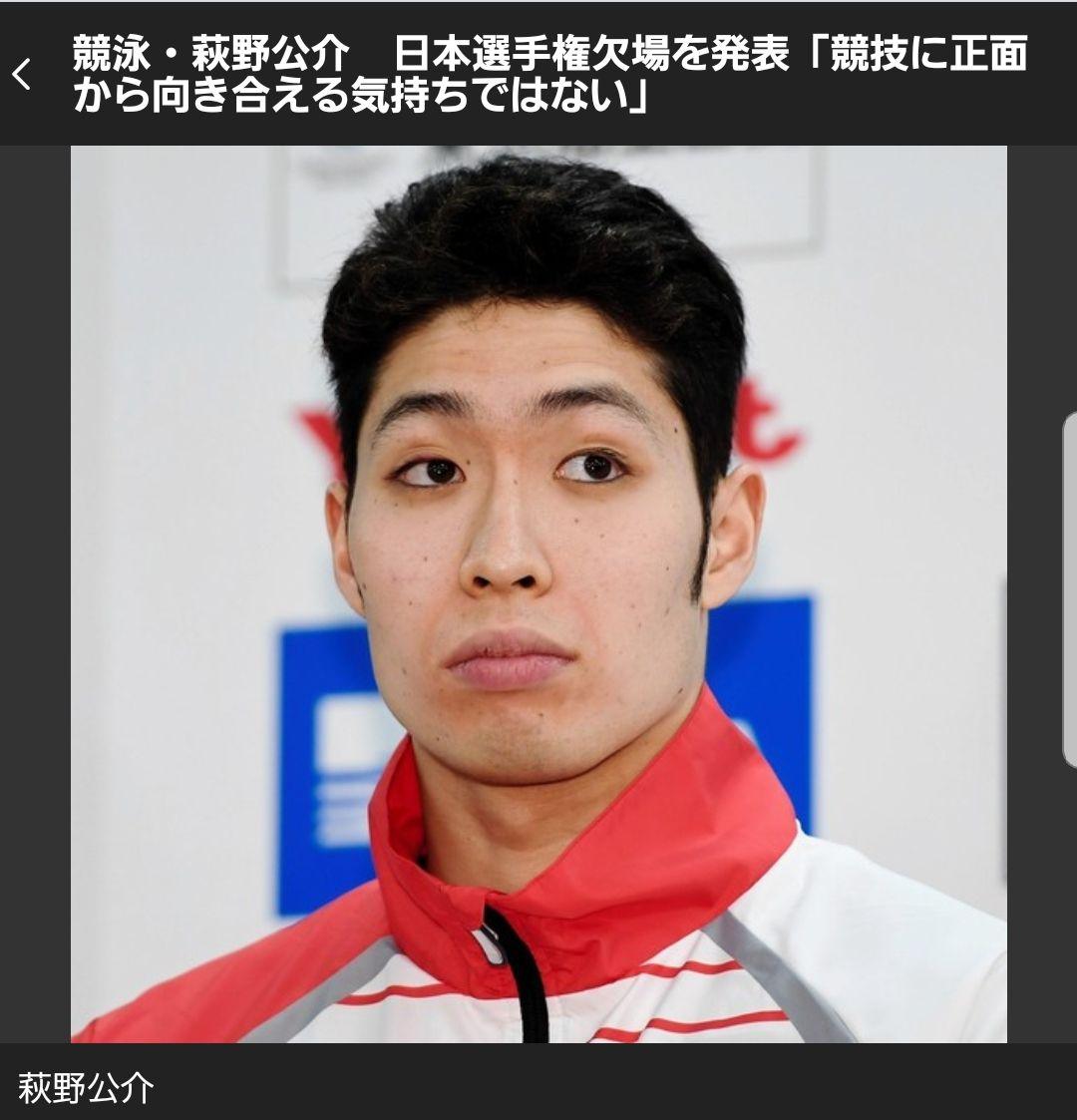 【悲報】萩野公介、オリンピック無理そう・・・「競技に向き合える気持ち無い」