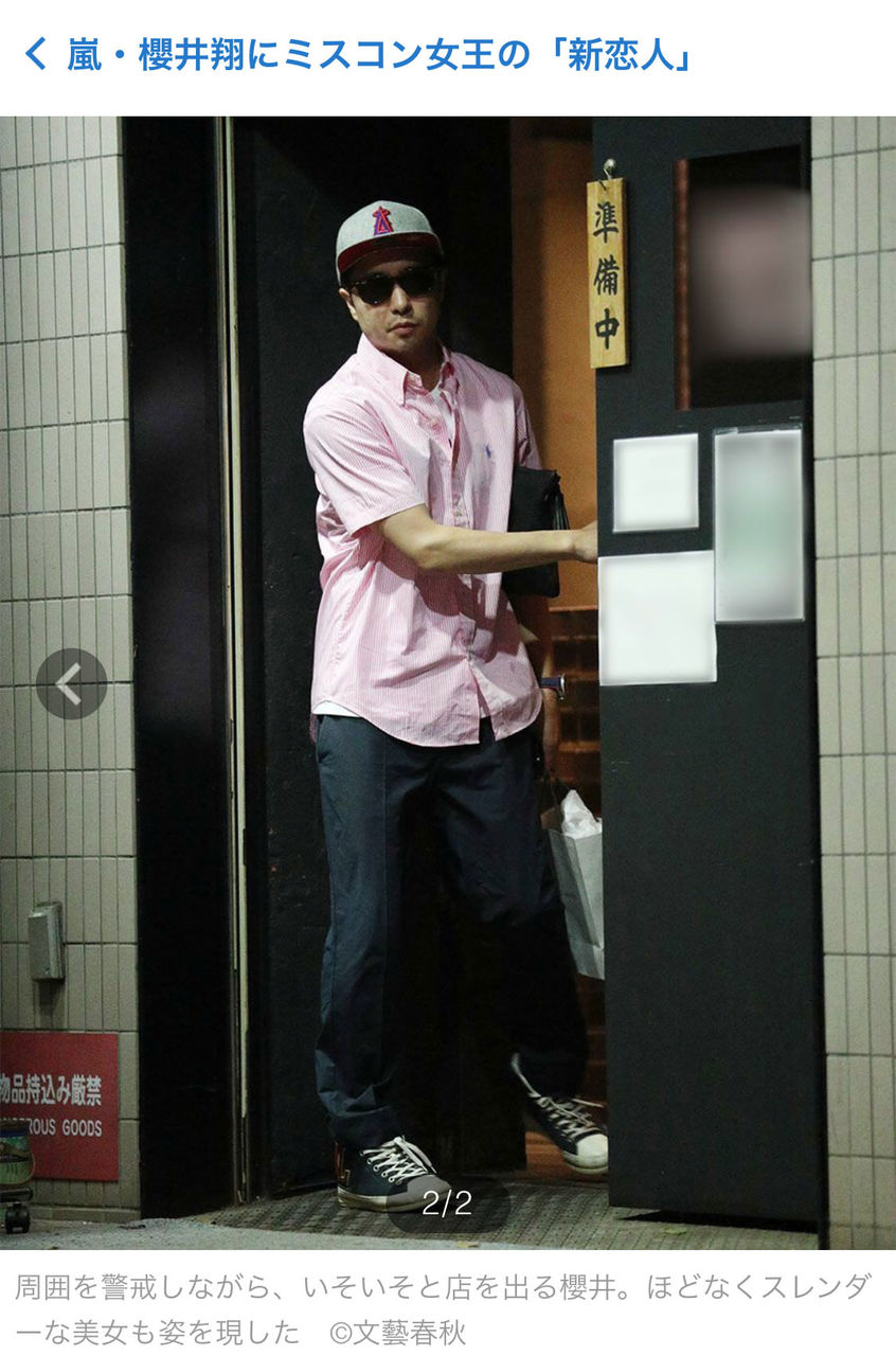 【週刊文春】嵐・櫻井翔にミスコン女王の「新恋人」