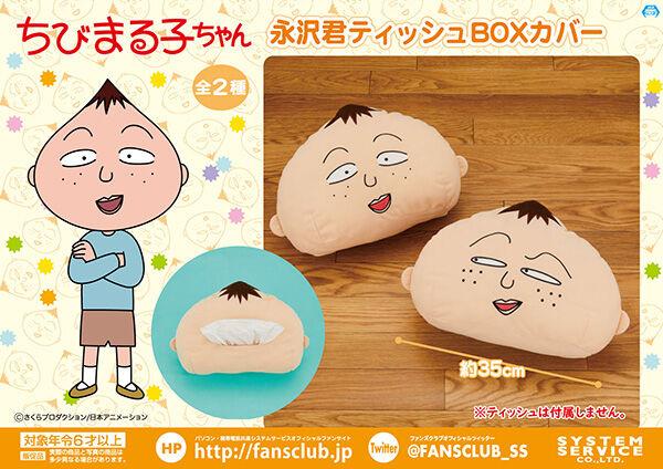 【朗報】ちびまる子ちゃんの永沢君のティッシュBOXカバーが発売