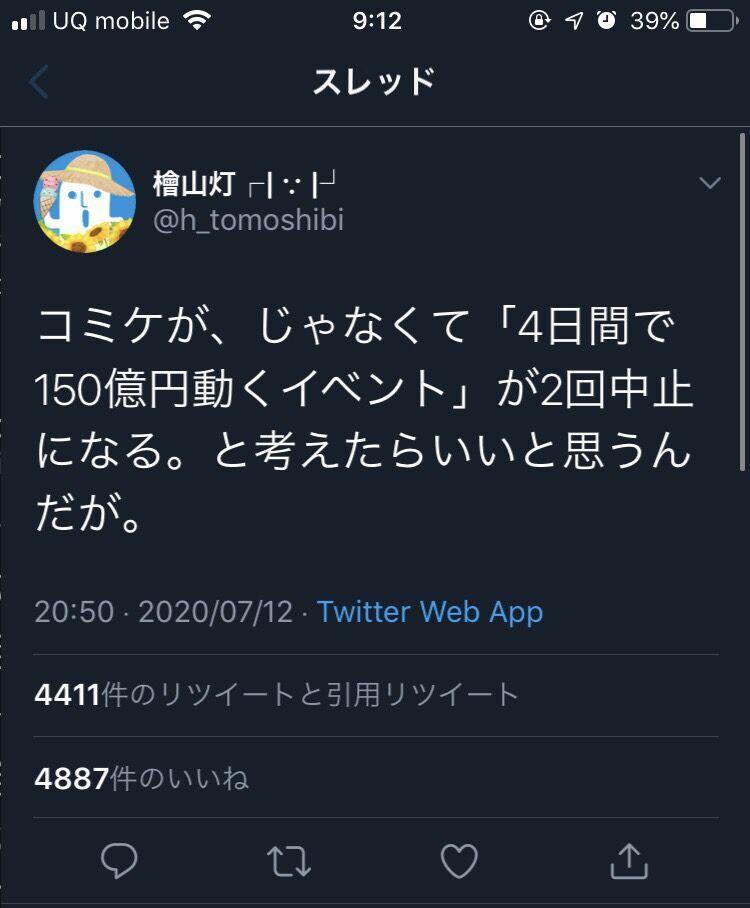 オタクさん「コミケ中止とは4日間で150億円が動くイベントが中止になるということだ!」