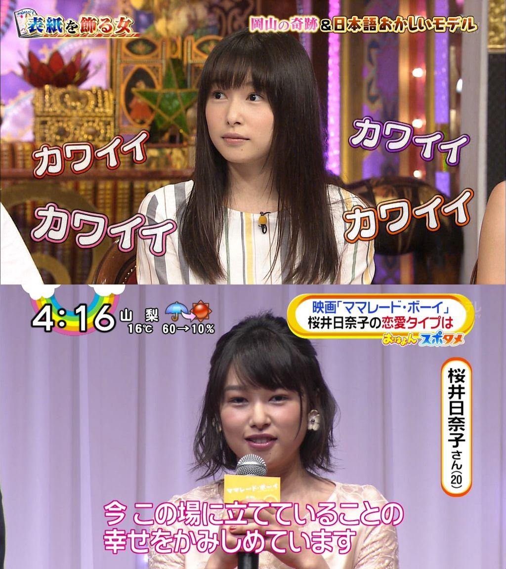【悲報】桜井日奈子さん、とんでもない勢いで劣化してしまう