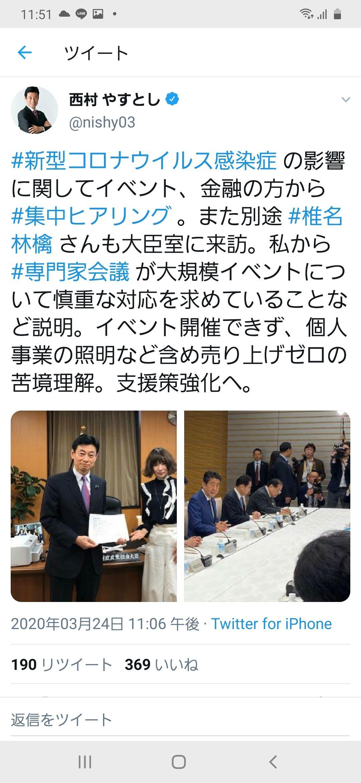 【悲報】椎名林檎さん、自粛解除求め大臣に直訴m(_ _)m