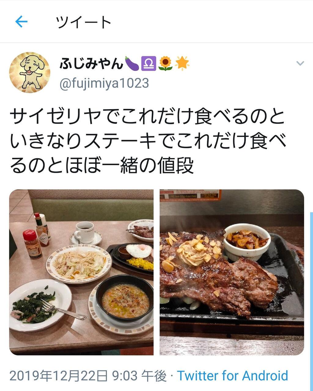 ツイッター「サイゼリヤはいきなりステーキと同じ値段でこれだけ食えます」