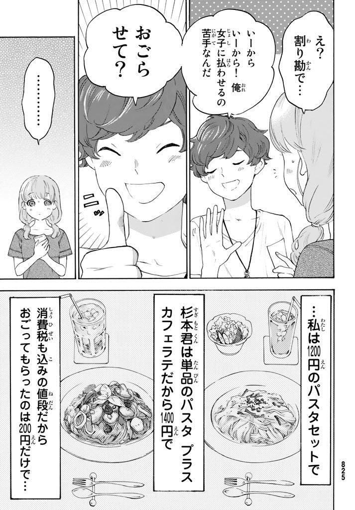 【悲報】この漫画の女の子が男にご飯を奢ってもらったのに不満そうなのが理解できない奴やばいぞwwwwwwww