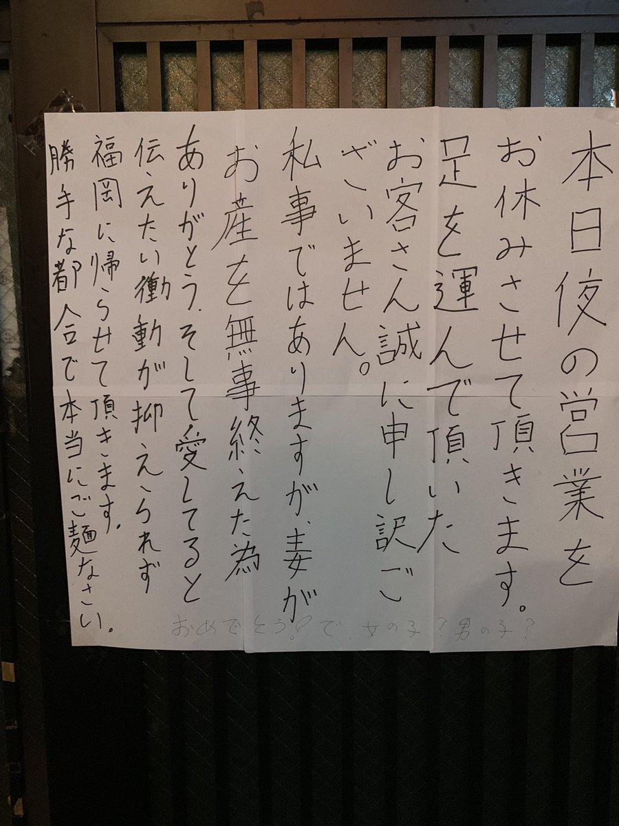 【画像】うどん屋さんの休業理由にツイッター民大感動!!!