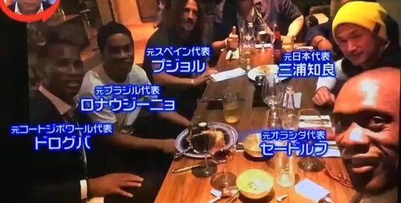 【悲報】三浦知良さん、とんでもないメンツと食事してしまう
