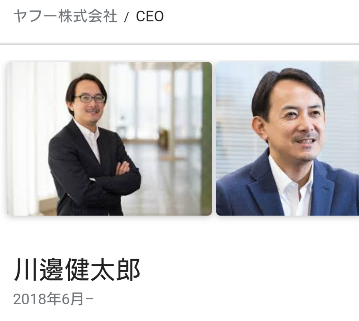 【速報】ヤフーがZOZO買収!!!前澤社長は退任!!!!!!!!!