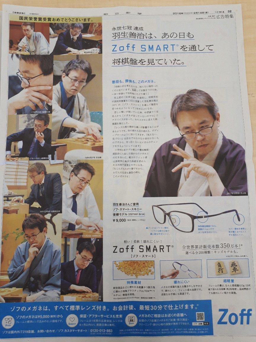 【朗報】羽生善治さんの眼鏡、9000円だった