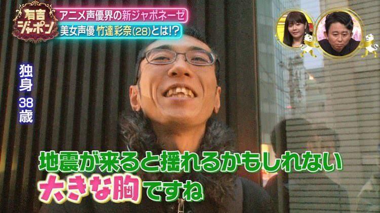 38歳独身の竹達彩奈ファン「彩奈の地震で揺れるかもしれない大きな胸が好き」