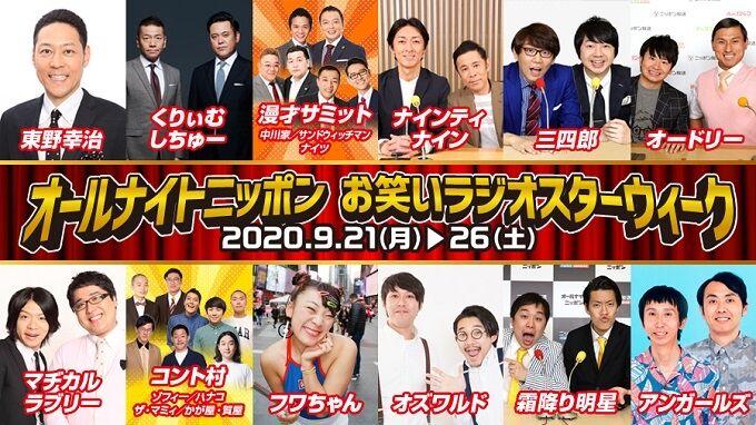 【朗報】くりぃむann、2年ぶりに復活wwwwww