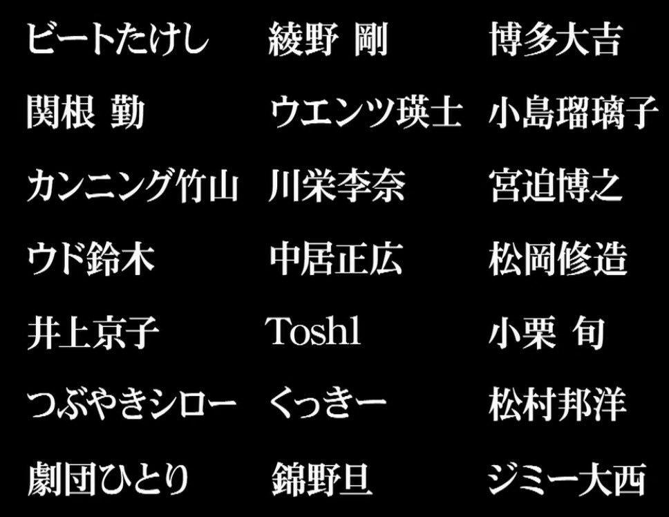 【悲報】めちゃイケ最終回の裏番組