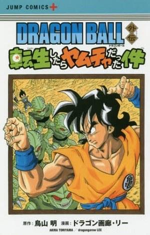 【悲報】今回の「このマンガがすごい」、異世界転生漫画が一位を獲得してしまう