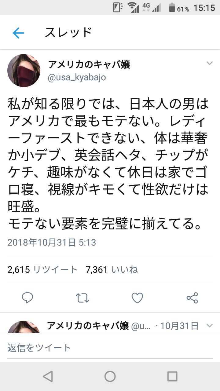 【画像】アメリカのキャバ嬢、日本の男を完全論破