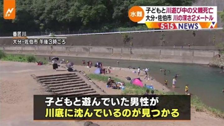 【無念】子どもと川遊び中の父親(39)死亡…川の深さ2メートル