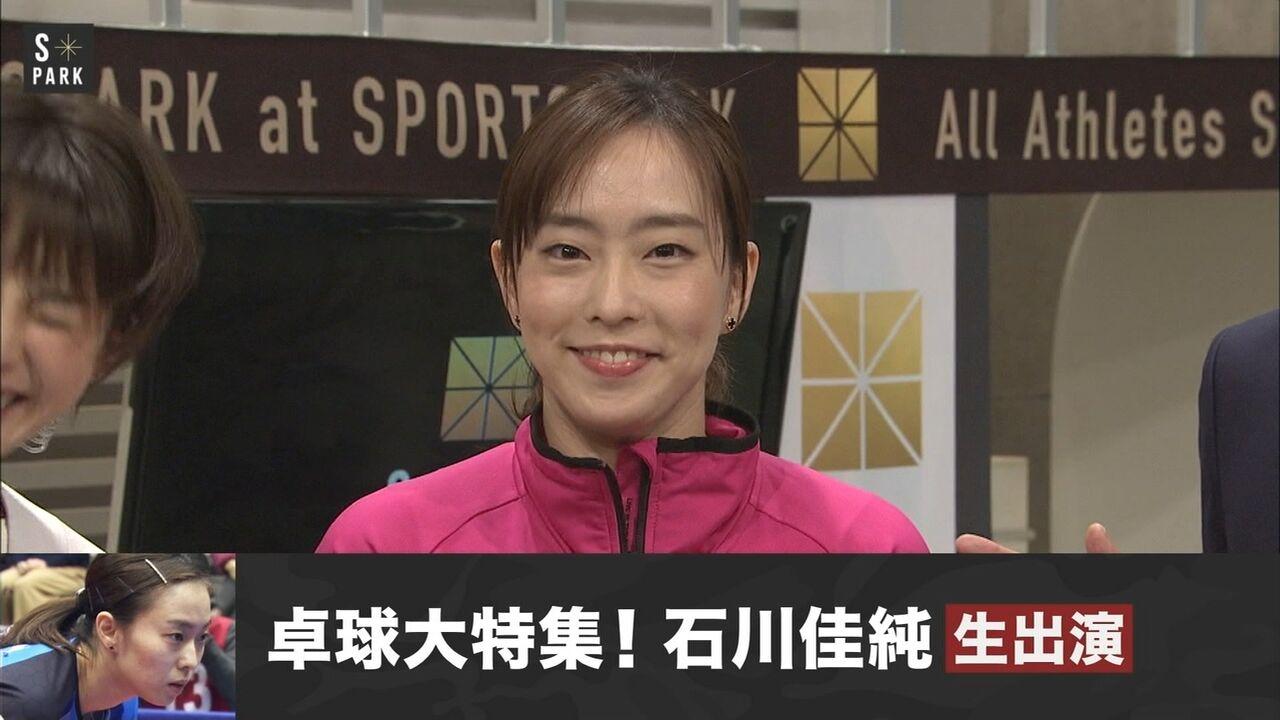 石川佳純の顔めっちゃ好みなんやが