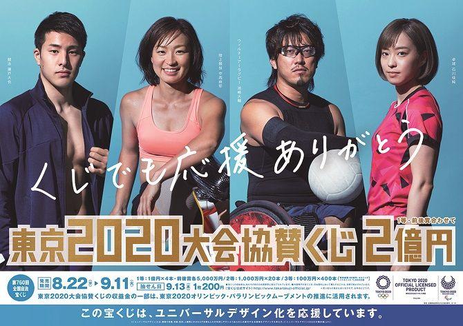 【動画あり】卓球・石川佳純、東京2020大会宝くじCMに登場 歌披露のシーンもあり